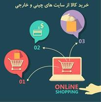 خرید آسان از سایت علی اکسپرس و فروشگاه های آنلاین