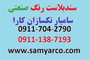 مجری سندبلاست سراسر ایران 09117042790