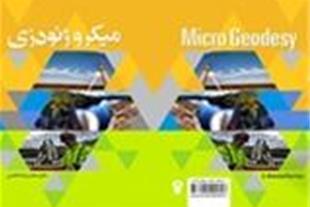 کتاب میکروژئودزی تألیف دکتر محمدرضا عاصی