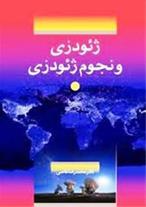 کتاب ژئودزی ونجوم ژئودزی تألیف دکترمحمدرضا عاصی