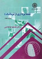 کتاب نقشه برداری(ژئوماتیک) تألیف دکتر محمدرضا عاصی