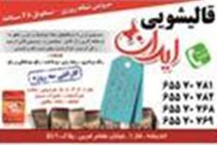 قالیشویی ایران