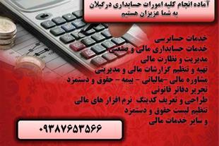 کلیه خدمات حسابرسی و حسابداری