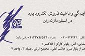 نمایندگی رسمی و عاملیت فروش الکترود یزد مازندران