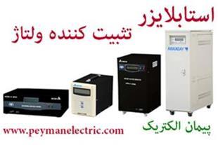 ترانس اتوماتیک|تثبیت کننده ولتاژ|تنظیم کننده ولتاژ