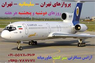 پروازهای چارتر تهران - سلیمانیه - تهران