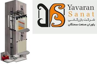 تولید و نصب و راه اندازی آسانسور هیدرولیک