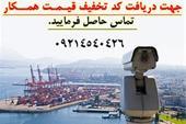 فروش دوربین مداربسته ارزان