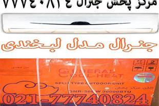فروش استثنایی کولر گازی جنرال - 1
