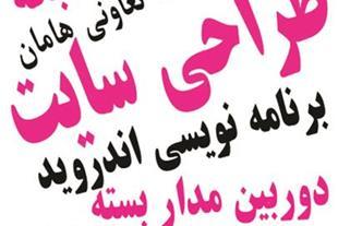 برنامه نویسی اصفهان