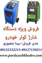 دستگاه شارژر گاز کولرتمام اتوماتیک اتومبیل