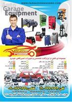 فروش ویژه جشنواره ای عیب یاب پردازش خودرو
