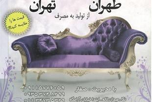 گالری مبلمان طهران تهران