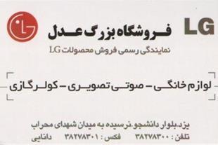 فروش کلیه لوازم خانگی و صوتی تصویری ال جی در استان