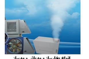 دستگاه بخارساز جوجه کشی ، بخارساز سرد و گرم