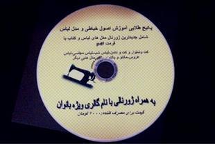 آموزشگاه خیاطی متد عرضه کننده DVD آموزشی