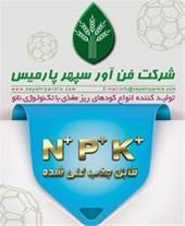 فروش ویژه نانو کود NPK+Te مایع یک لیتری