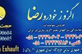 پخش اگزوز رضا مشهد (حجت پناه)