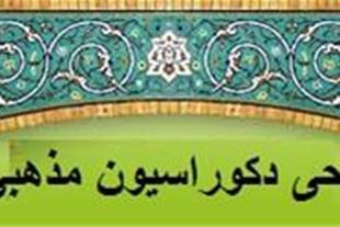 طراحی دکوراسیون مذهبی و طراحی نمازخانه