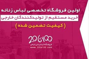 فروش اینترنتی لباس زنانه ، بلوز و دامن زنانه