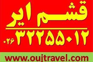 تور قشم ویژه 26 خرداد 94