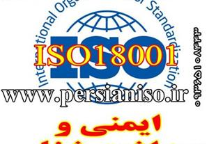 صدور گواهینامه ایزو ایمنی و بهداشت شغلی OHSAS18001