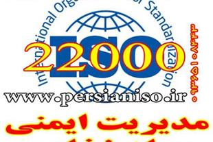 صدور گواهینامه ایزو 22000 مدیریت ایمنی مواد غذایی
