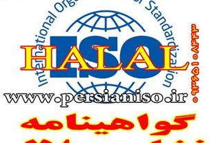 صدور گواهینامه حلال نشان | HALAL