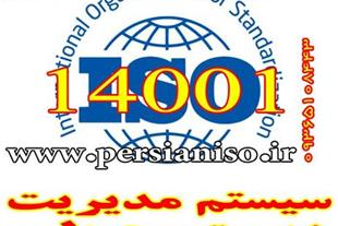 صدور گواهینامه ایزو 14001 استاندارد زیست محیطی