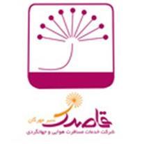 بیمه مسافرتی- آژانس قاصدک مشهد