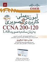 کتاب آموزش عملی ، کاربردی و تصویری CCNA 200-120