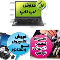 تعویض لپ تاپ