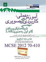 کتاب آموزش  مهندس شبکه مایکروسافت MCSE - 70-410