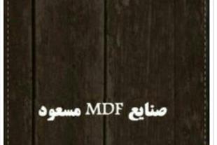 صنایع Mdf و دکوراسیون مسعود
