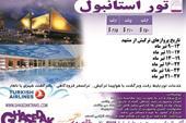 تور استانبول از مشهد- آژانس مسافرتی قاصدک مشهد