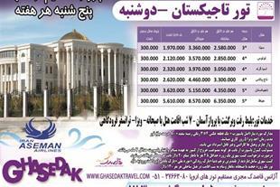تور تاجیکستان از مشهد- آژانس مسافرتی قاصدک مشهد