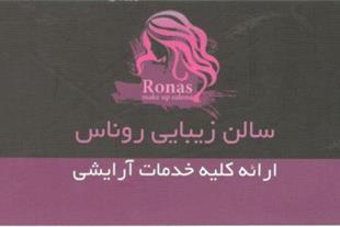 سالن زیبایی روناس
