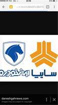 مجتمع اتاق یدکی فارس