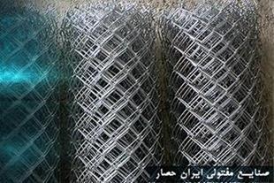 صنایغ مفتولی ایران حصار