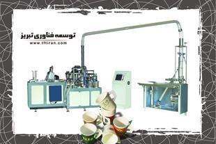 دستگاه تولید لیوان کاغذی تمام اتوماتیک