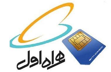 فروش سیم کارت دائمی صفر با شماره 09134563949 - 1
