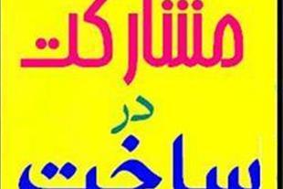 گروه تخصصی مشارکت در ساخت تهران (mosharekat.ir)