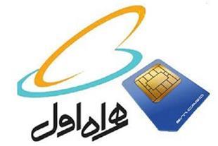 فروش سیم کارت دائمی صفر با شماره 09134563949