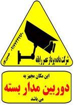 شرکت عصررایانه -حسین پور
