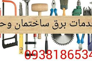 برقکاری مهندسی ساختمان
