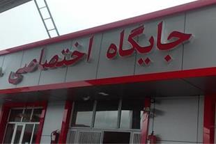 تابلو چلنیوم در تبریز - آذربایجان