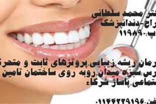 جراح - دندانپزشک ، دکتر محمد سلطانی