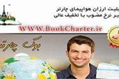 چارتری ارزان-بلیط چارتر مشهد-کیش-قشم-اصفهان