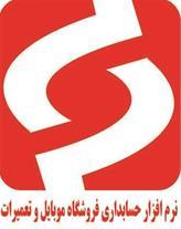 نرم افزار حسابداری ویژه موبایل فروشان