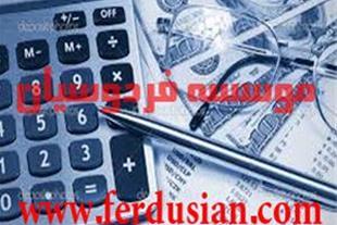 تدریس خصوصی وگروهی کلیه دروس  حسابداری درشوشتر